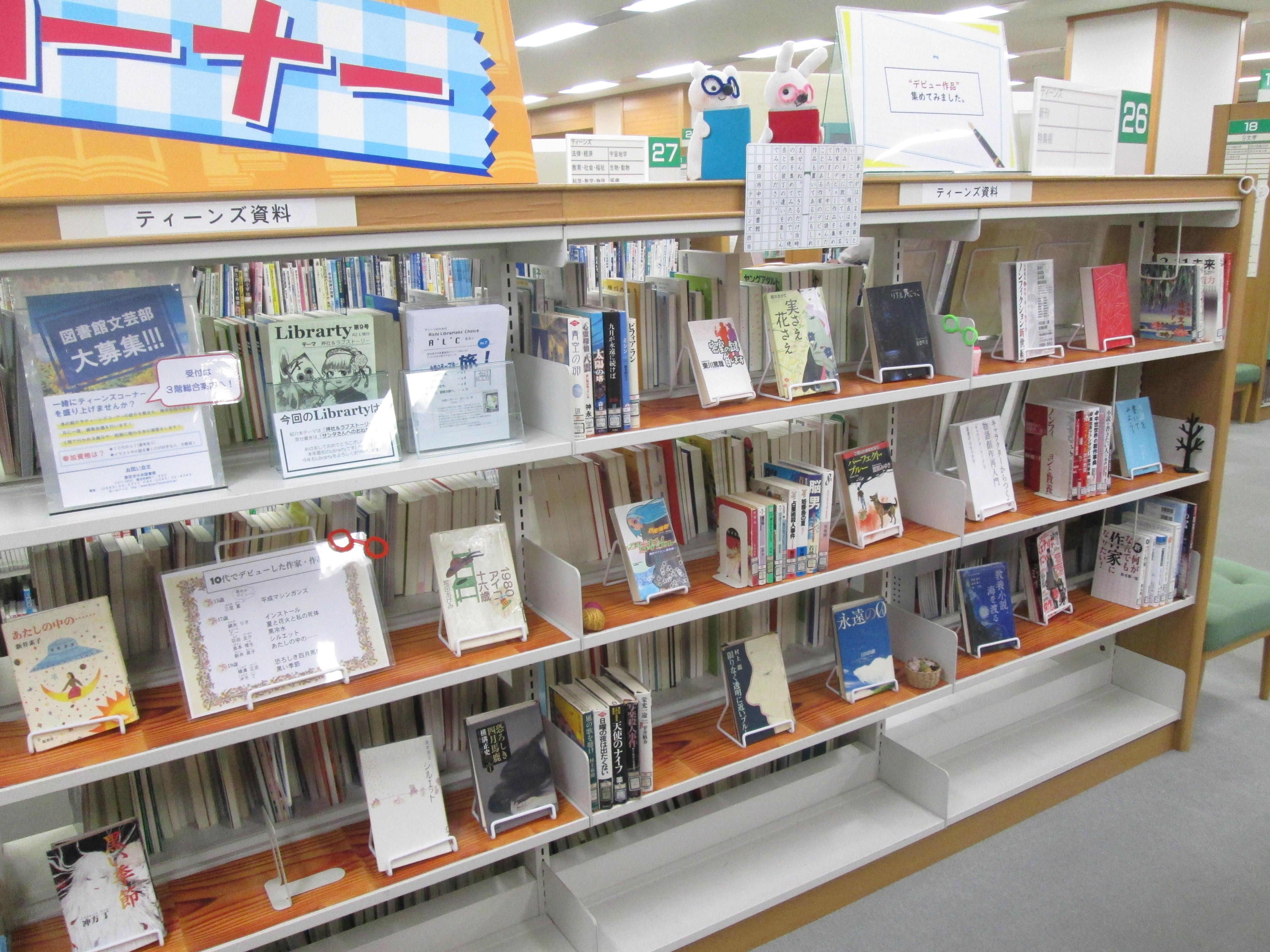 豊田 市 中央 図書館 トップ| 豊田市中央図書館ふるさとアーカイブ